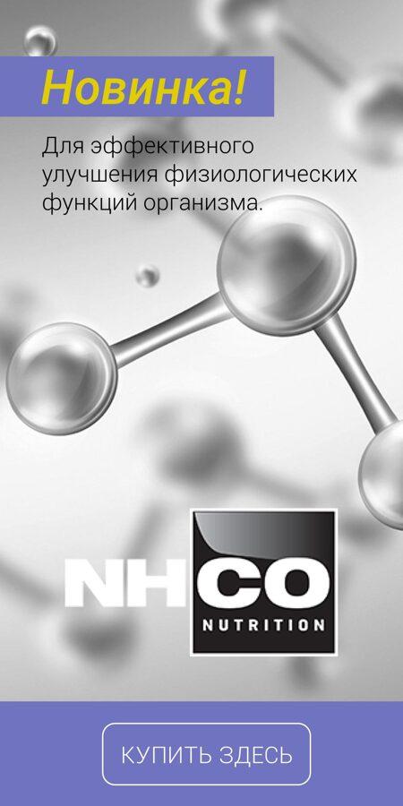 NHCO Nutrition Laboratories®